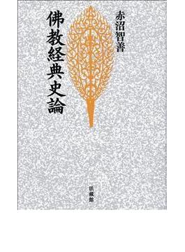 佛教経典史論 新装版