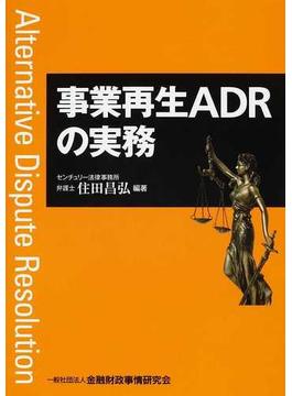 事業再生ADRの実務
