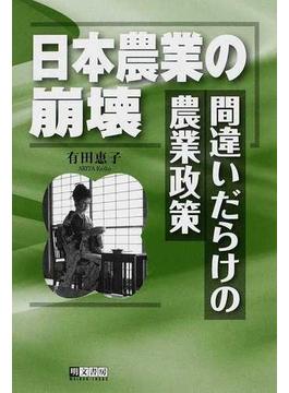 日本農業の崩壊 間違いだらけの農業政策