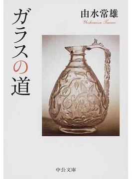 ガラスの道 改版(中公文庫)