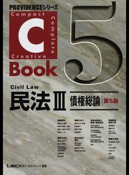 民法 第5版 3 債権総論