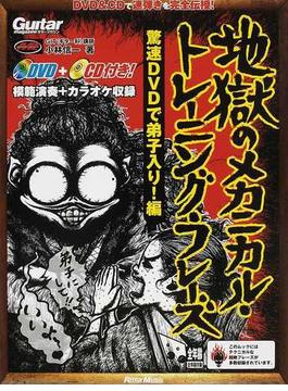 地獄のメカニカル・トレーニング・フレーズ 驚速DVDで弟子入り!編(ギター・マガジン)