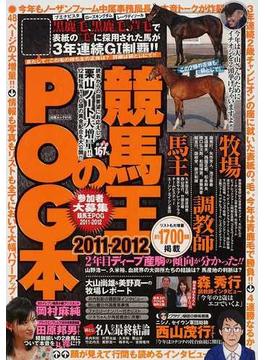 競馬王のPOG本 2011〜2012