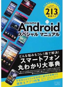 NTT docomo Androidスペシャルマニュアル(EIWA MOOK)