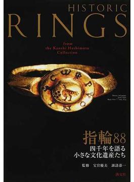 指輪88 四千年を語る小さな文化遺産たち
