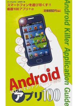 Androidアプリ100 はじめてのアンドロイド携帯