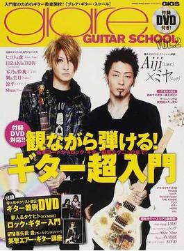 glare GUITAR SCHOOL 入門者のためのギター教室開校! VOL.2