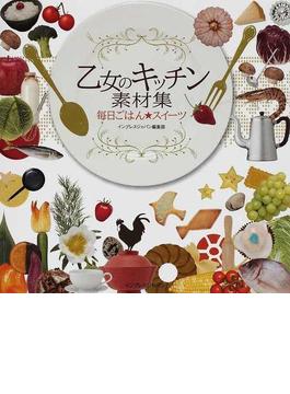 乙女のキッチン素材集 毎日ごはん★スイーツ