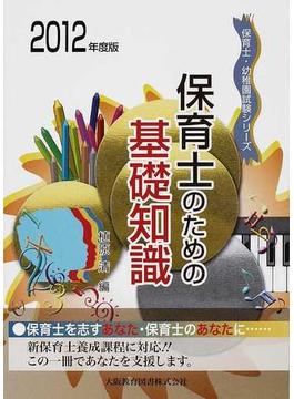 保育士のための基礎知識 2012年度版