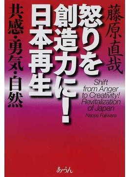 怒りを創造力に!日本再生 共感・勇気・自然