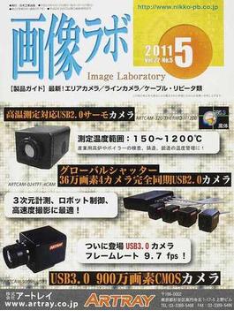 画像ラボ Vol.22No.5(2011−5) 〈製品ガイド〉最新!エリアカメラ/ラインカメラ/ケーブル・リピータ類
