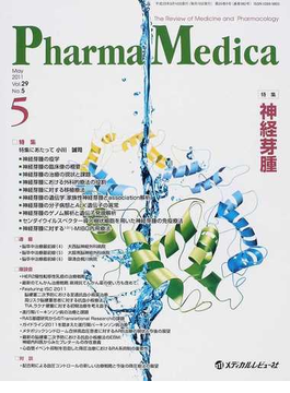 Pharma Medica Vol.29No.5(2011−5) 特集神経芽腫