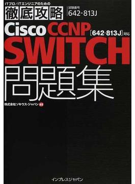 Cisco CCNP SWITCH問題集〈642−813J〉対応 試験番号642−813J