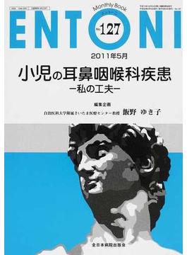 ENTONI Monthly Book No.127(2011年5月) 小児の耳鼻咽喉科疾患