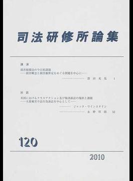 司法研修所論集 第120号(2010)