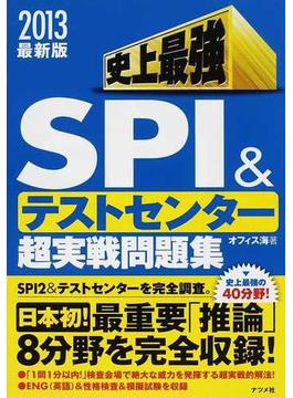 史上最強SPI&テストセンター超実戦問題集 2013最新版