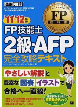 FP技能士2級・AFP完全攻略テキスト ファイナンシャル・プランニング技能検定2級(兼AFP資格審査試験)学習書 '11〜'12年版