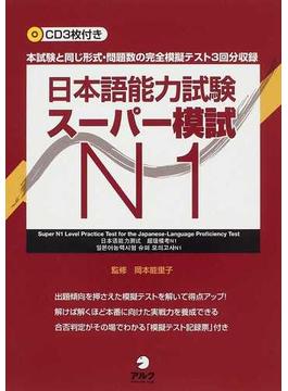 日本語能力試験スーパー模試N1 完全模擬テスト3回分収録