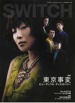 SWITCH VOL.29NO.6(2011JUN.) 東京事変ビューティフル・ディスカバリー