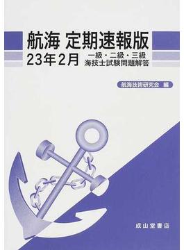 航海定期速報版 一級・二級・三級海技士試験問題解答 23年2月