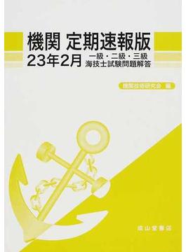機関定期速報版 一級・二級・三級海技士試験問題解答 23年2月