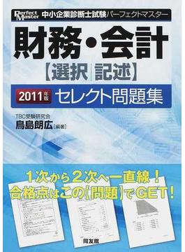 財務・会計〈選択/記述〉セレクト問題集 2011年版