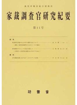 家裁調査官研究紀要 第11号(平成22年2月)