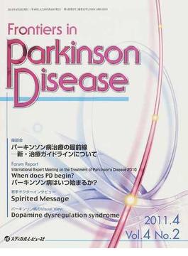 Frontiers in Parkinson Disease Vol.4No.2(2011.4)