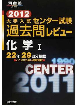 大学入試センター試験過去問レビュー化学Ⅰ 22年29回分掲載 2012