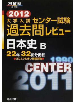 大学入試センター試験過去問レビュー日本史B 22年32回分掲載 2012