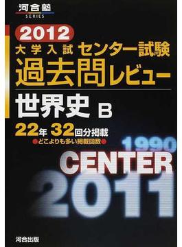 大学入試センター試験過去問レビュー世界史B 22年32回分掲載 2012