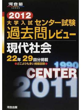 大学入試センター試験過去問レビュー現代社会 22年29回分掲載 2012