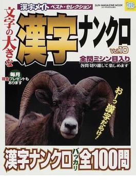 文字の大きな漢字ナンクロ 漢字メイトベスト・セレクション Vol.10
