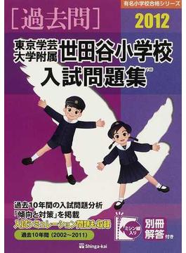 東京学芸大学附属世田谷小学校入試問題集 過去10年間 2012