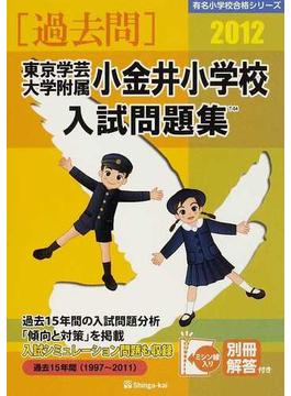 東京学芸大学附属小金井小学校入試問題集 過去15年間 2012