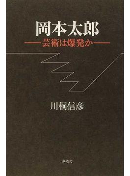 岡本太郎 芸術は爆発か 新装版