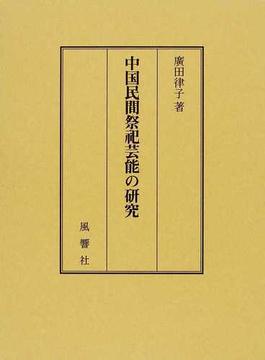 中国民間祭祀芸能の研究