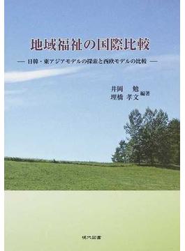 地域福祉の国際比較 日韓・東アジアモデルの探索と西欧モデルの比較