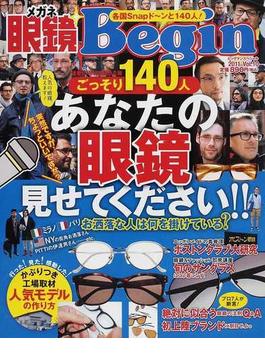 眼鏡Begin Vol.10(2011)(ビッグマン・スペシャル)
