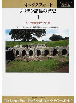 オックスフォード ブリテン諸島の歴史 1 ローマ帝国時代のブリテン島
