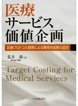 医療サービス価値企画 診療プロトコル開発による費用対成果の追求