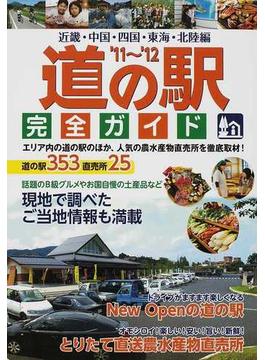 道の駅完全ガイド 近畿・中国・四国・東海・北陸編 '11〜'12