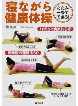寝ながら健康体操 たたみ一畳でできる! 1日5分で病気知らず 姿勢別の運動法50