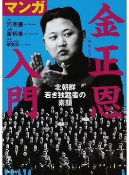 マンガ金正恩入門 北朝鮮若き独裁者の素顔