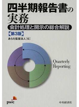 四半期報告書の実務 会計処理と開示の総合解説 第3版