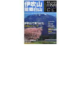 週刊ふるさと百名山 No.47 伊吹山・能郷白山