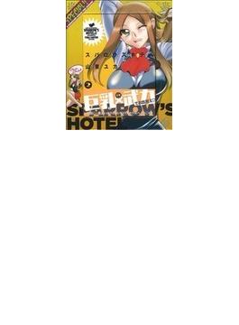 スパロウズホテル 2巻 特装版