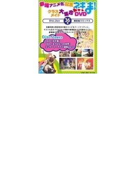 魔法先生ネギま! 36巻 DVD付き初回限定版 (キャラクターズA)