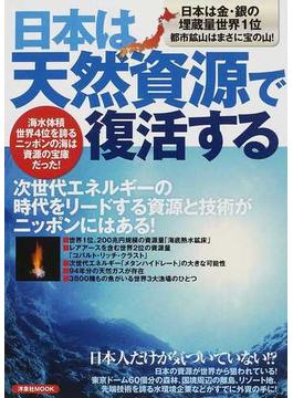 日本は天然資源で復活する 次世代エネルギーの時代をリードする資源と技術がニッポンにはある!