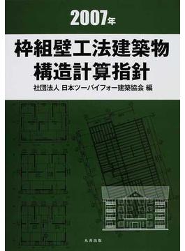 枠組壁工法建築物構造計算指針 2007年